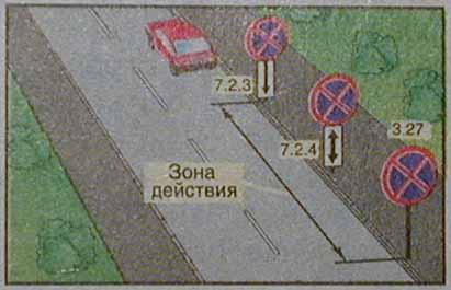 стоянка такси под знаком остановка запрещена в